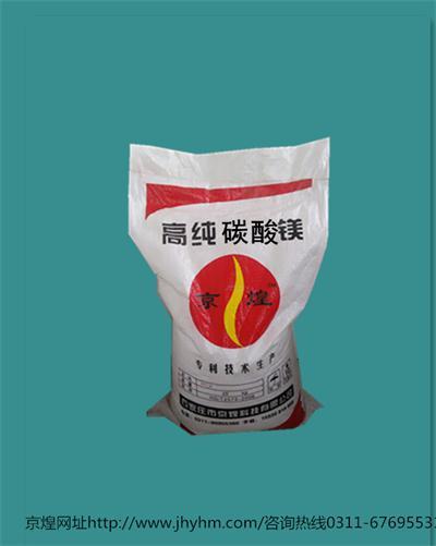 高纯纳米碳酸镁谨慎选择氧化镁 高纯氧化镁品质稳定效果好