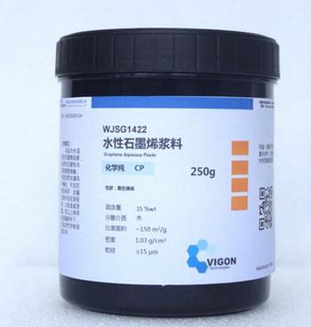 水性石墨烯浆料