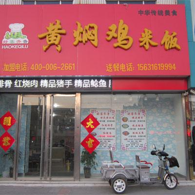 好客齐鲁黄焖鸡大城店