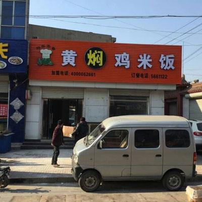 信安好客齐鲁黄焖鸡加盟店