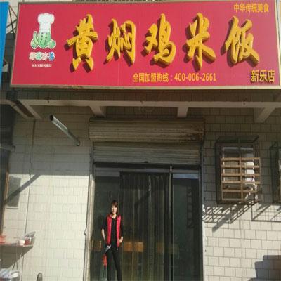 好客齐鲁黄焖鸡新乐店