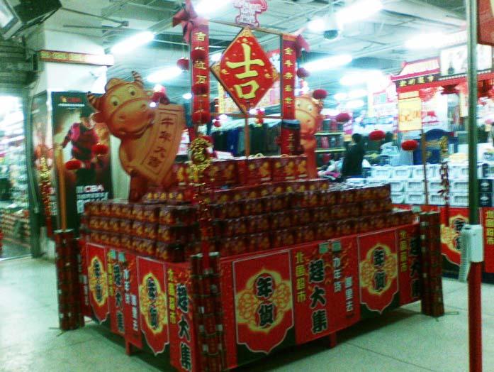 王老吉新年超市堆头