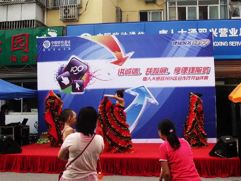 中国移动路演活动执行