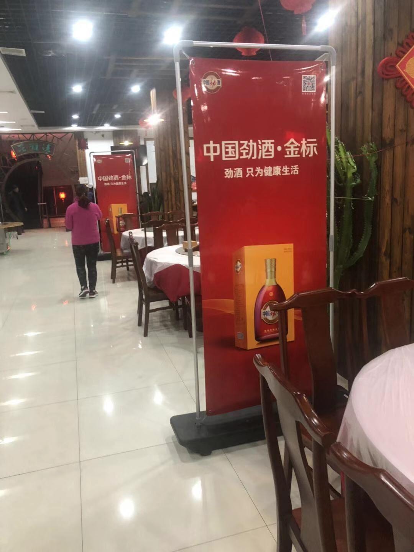 石家庄劲酒活动展柜制作