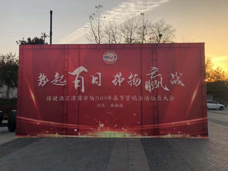 石家庄劲酒活动展览广告