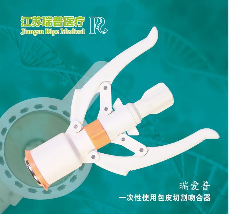 一次性使用包皮切割吻合器