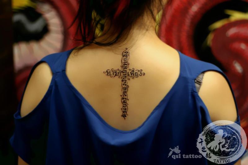 背部字符纹身