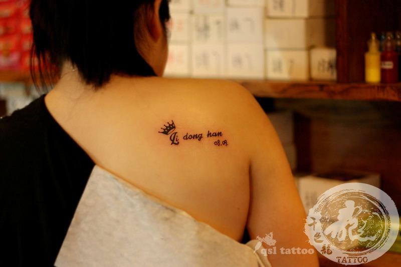 安顺纹身刺青