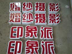 武汉铁皮包边发光字