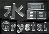 武汉水晶发光字制作
