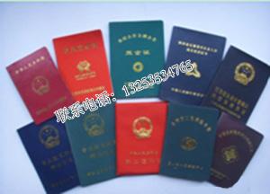 郑州资质证书制作价格