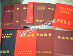 郑州证件生产制造供应商 郑州证件 郑州证件办理流程