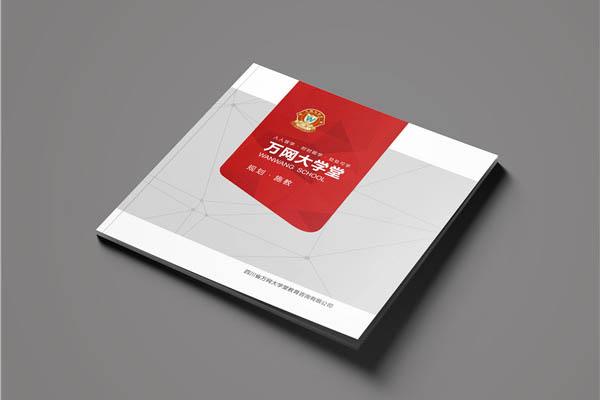 四川宣传画册设计公司哪家好