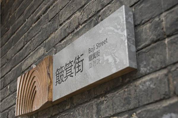 四川导视牌系统设计