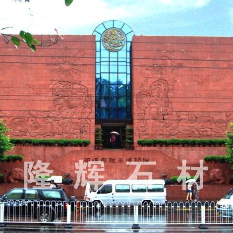 广州南越王博物馆