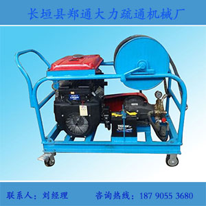 高压水管道清洗机