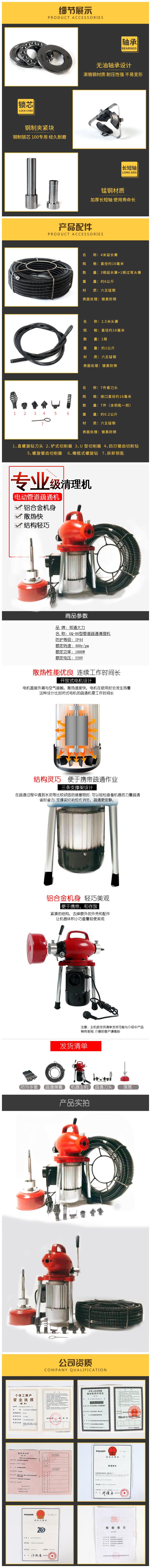 家用电动管道疏通机