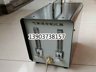 气体混合配比器