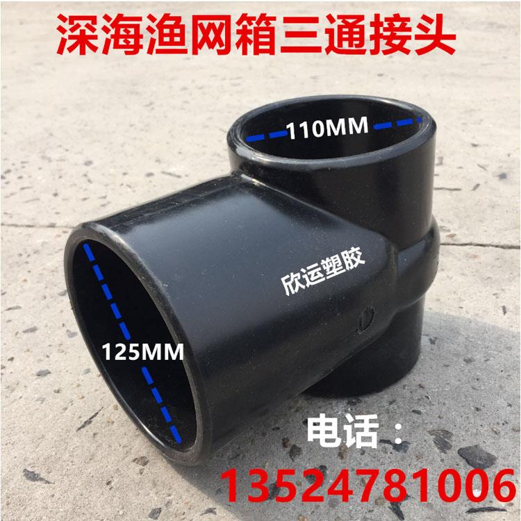 上海展欣专业生产养鱼网箱塑料管件,深海养鱼弯管