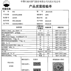 2426K质检报告
