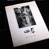 云南个性画册订制