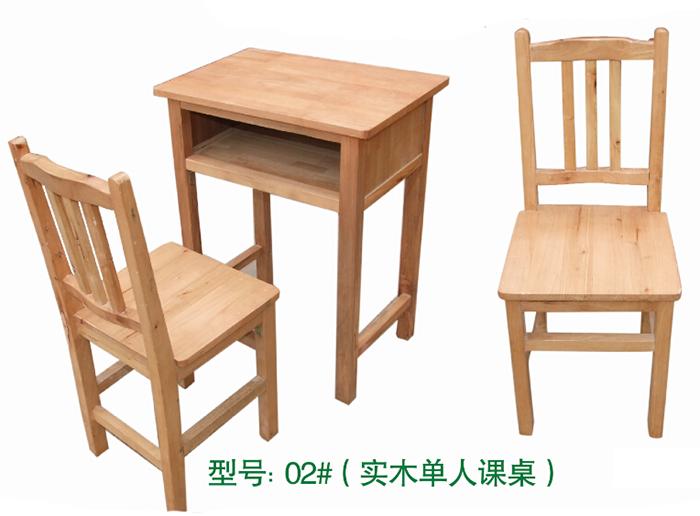 實木單人課桌