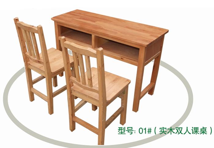 实木双人课桌