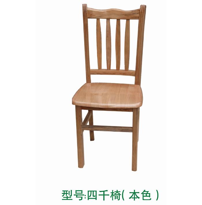 实木椅厂家
