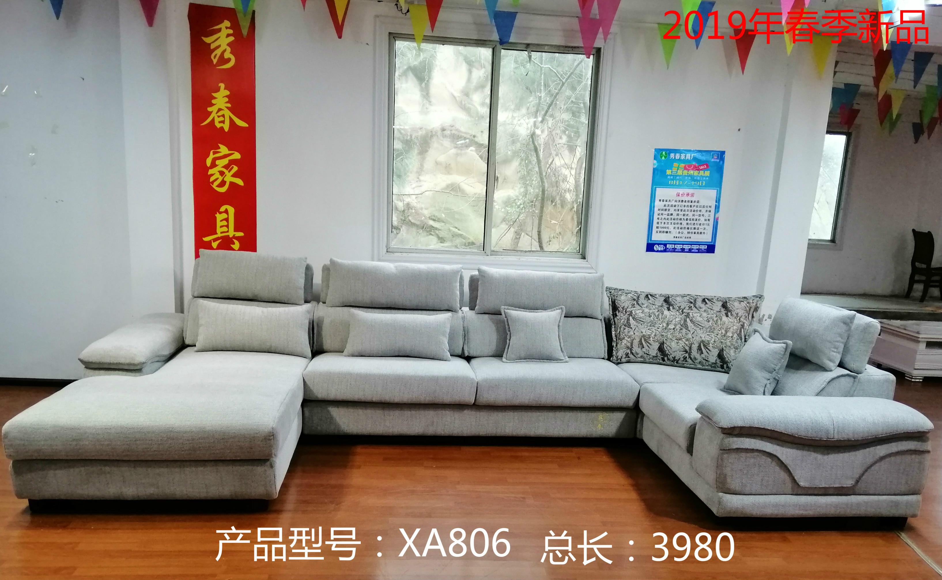 貴陽品牌沙發