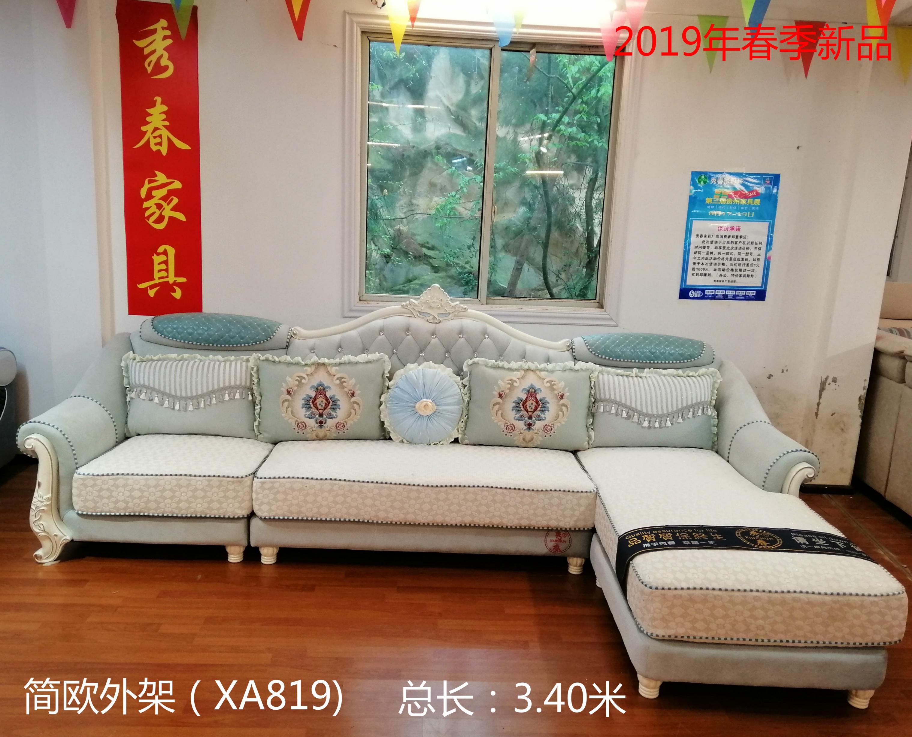 2019贵阳新品沙发