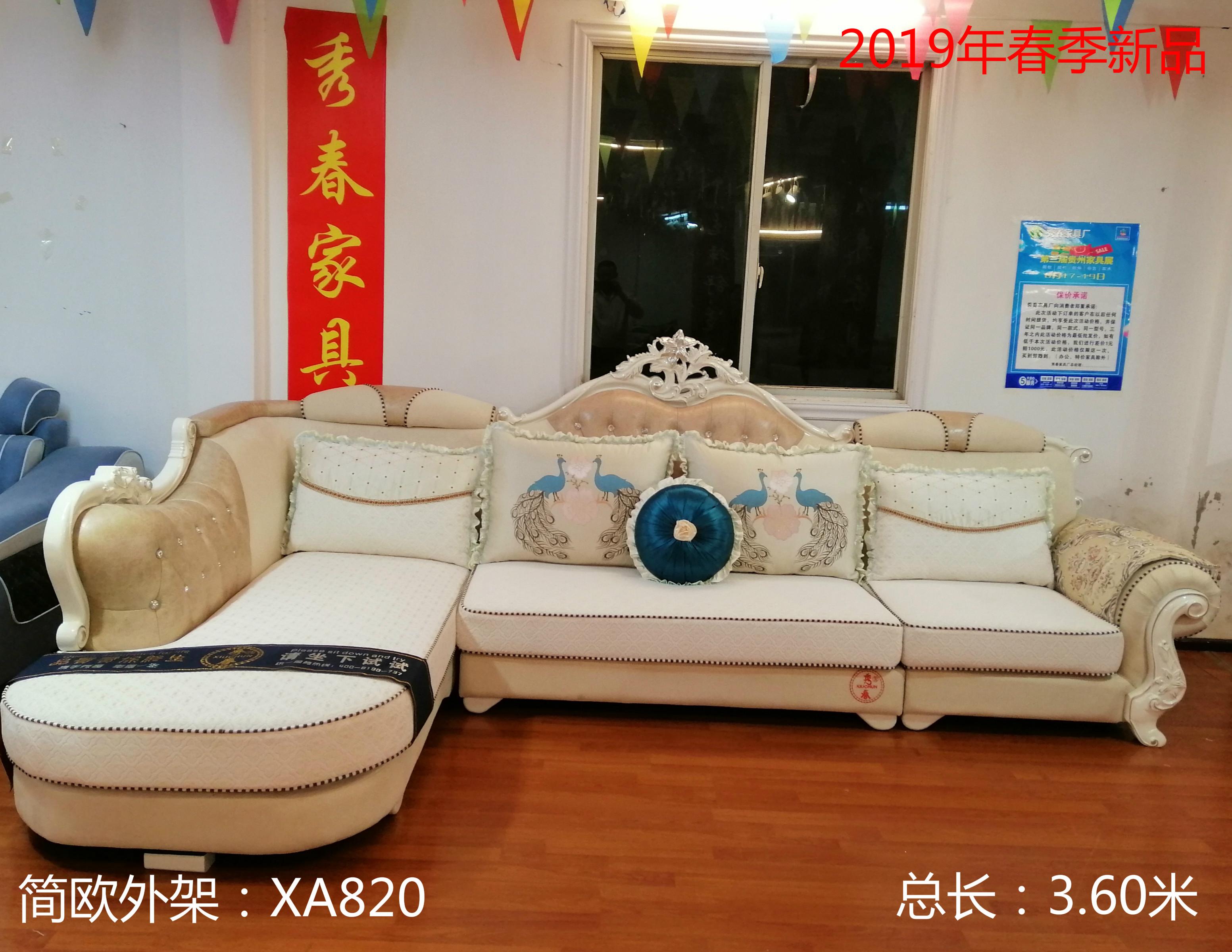 贵州沙发哪家好