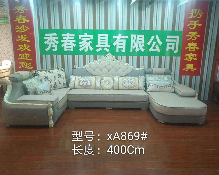 贵州沙发厂