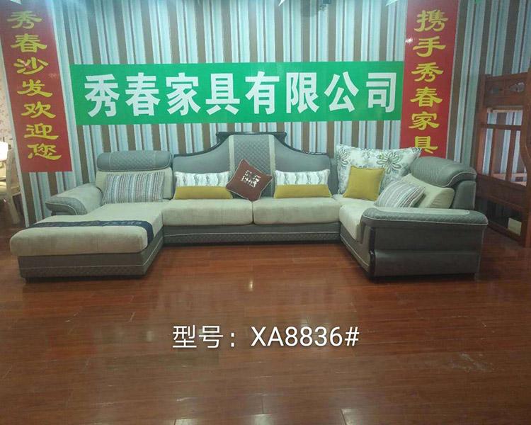 贵州沙发厂家