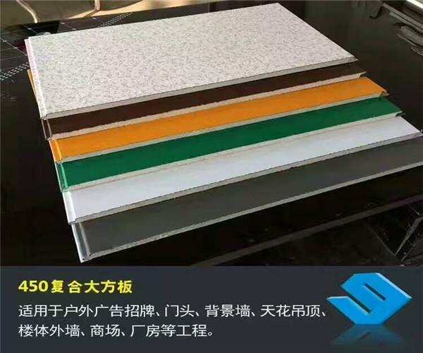 四川复合大方板