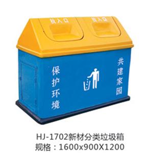 新材分类垃圾箱