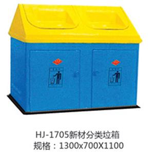 社区垃圾箱