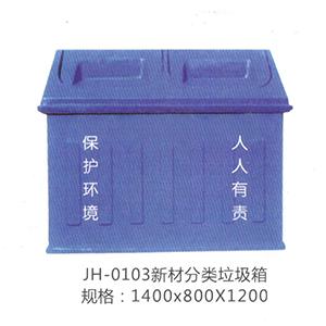 新材环保垃圾箱