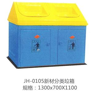 街道环卫垃圾箱