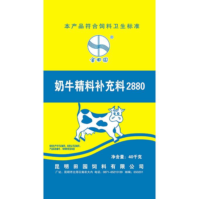 奶牛精料补充料2880