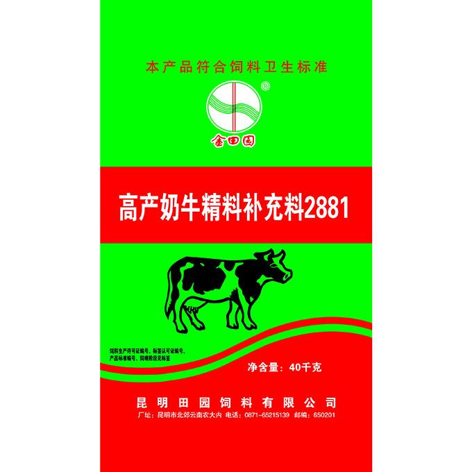 高产奶牛精料弥补料2881