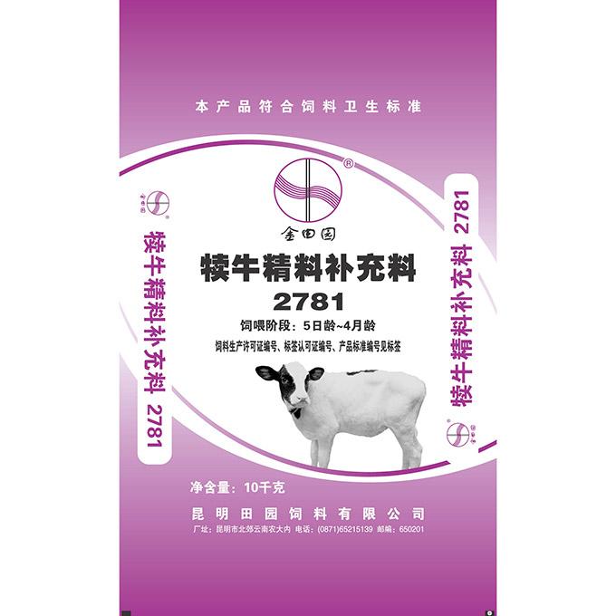 犊牛精料补充料2781