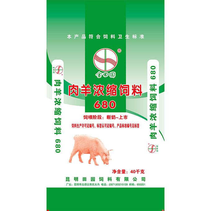 680肉羊稀释饲料