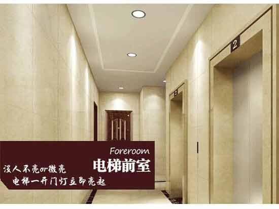 电梯节能改造方案