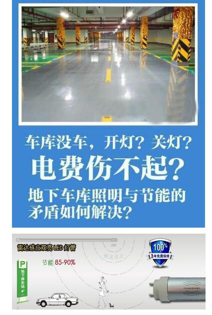 地下停车场节能改造