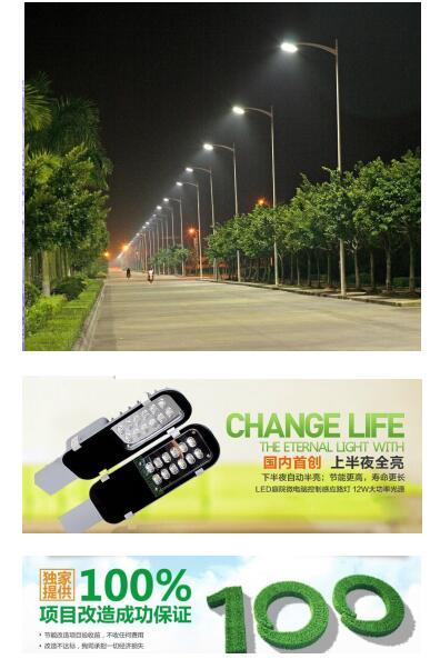 市政节能路灯改造示范企业
