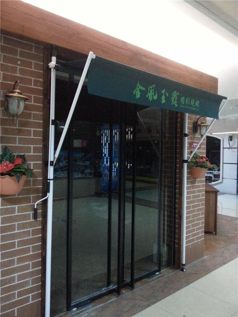 餐厅遮阳蓬