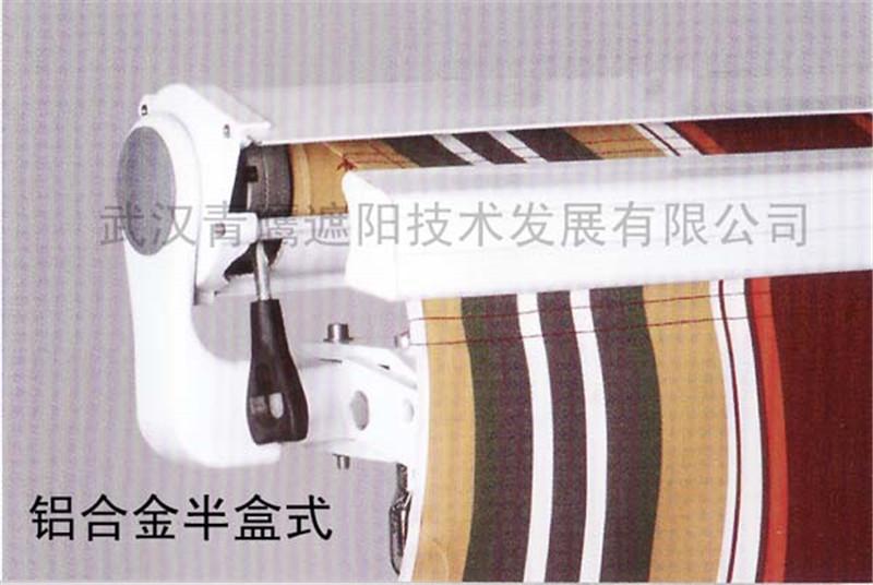铝合金半盒式遮阳蓬
