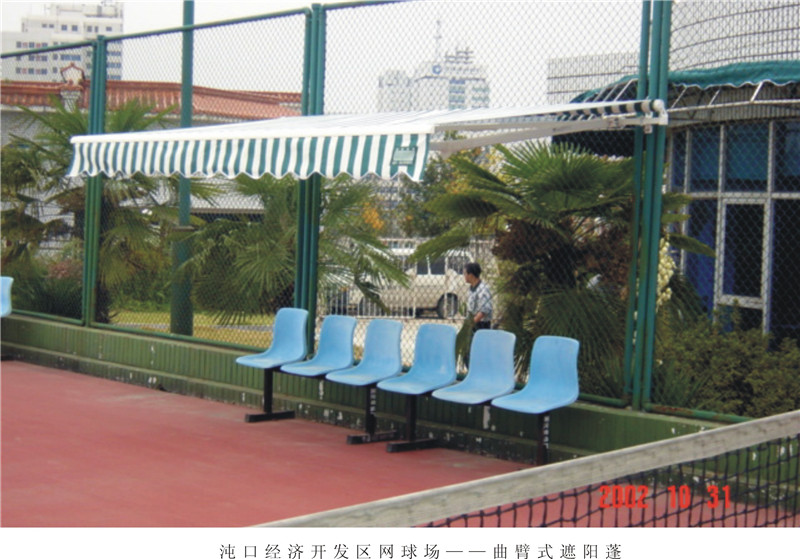 网球场曲臂式遮阳蓬