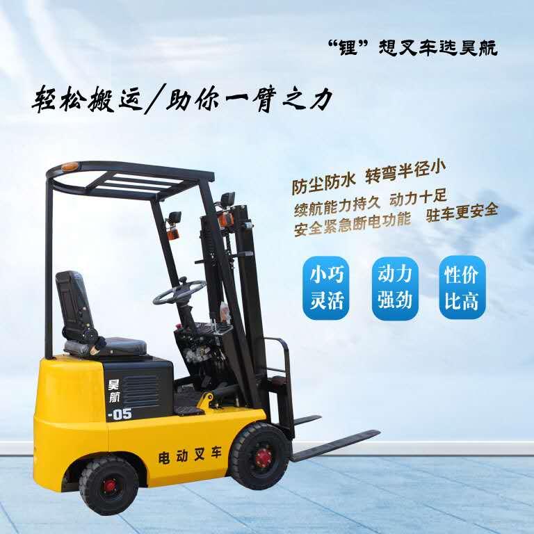 昊航-05電動叉車