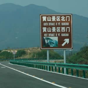 石家庄高速指示牌